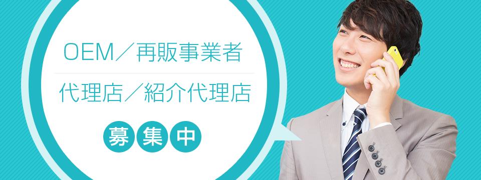 OEM/再販事業者 代理店/紹介代理店 募集