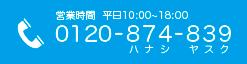 営業時間 0120^275-888