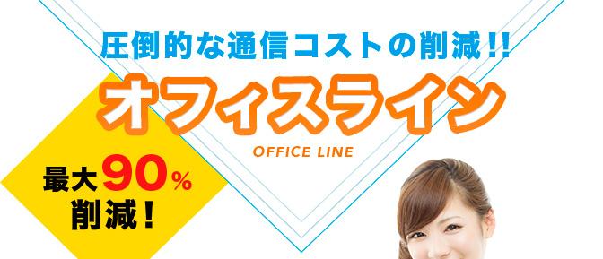 最大90%削減 圧倒的な通信コストの削減 オフィスライン